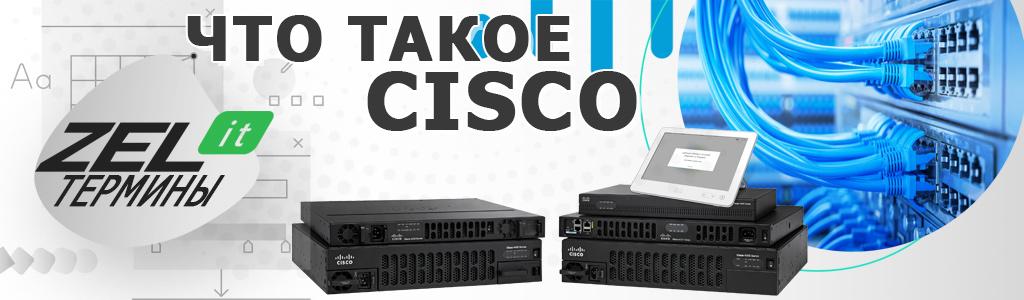 Cisco - Ce este, cum să utilizați ce program și înseamnă pentru asta?