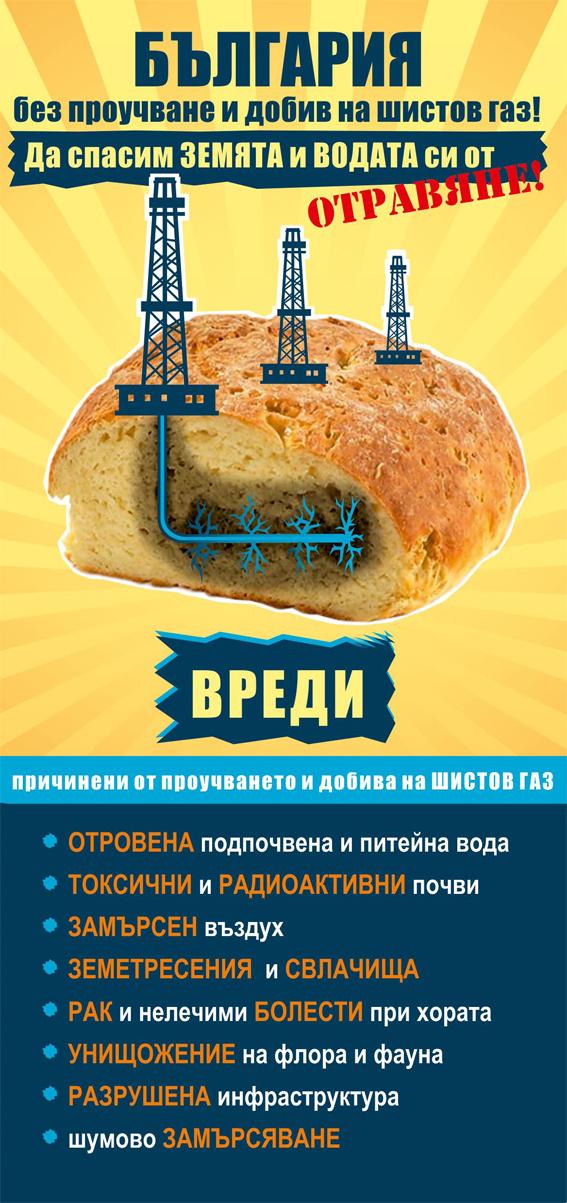 Национален протест относно добиването на шистов газ в България