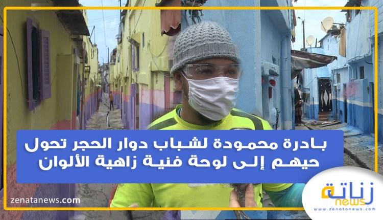 بادرة محمودة لشباب دوار الحجر تحول حيهم إلى لوحة فنية زاهية الألوان