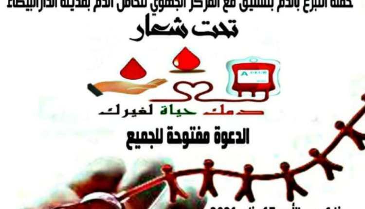 """""""دمك حياة لغيرك"""" شعار حملة للتبرع بالدم بمركز التأهيل المهني عين حرودة"""