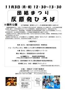 20041103danketsu-hiroba