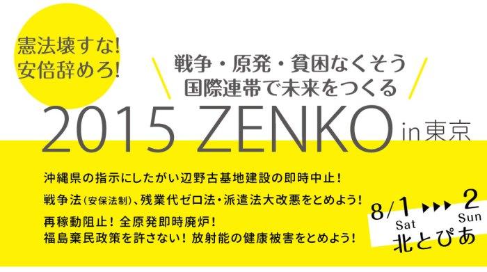 2015zenko_top
