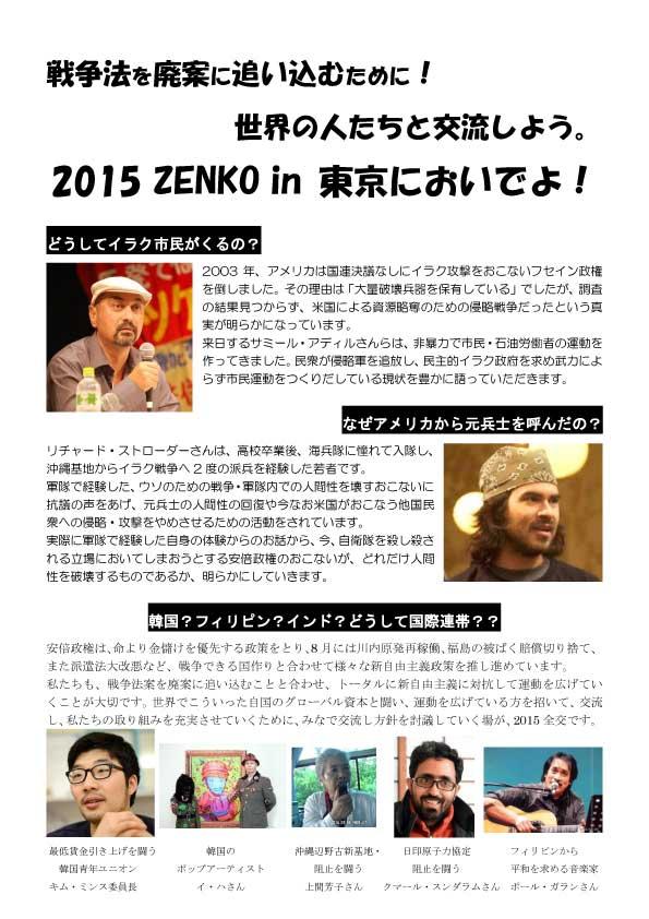 2015zenko-oideyo-1