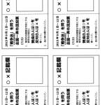 vnw-tohyoyoshi