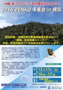 2016fuyu-yokohama-omote
