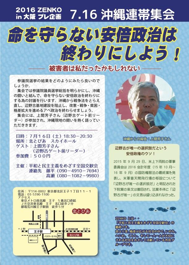 20160716-tokyo