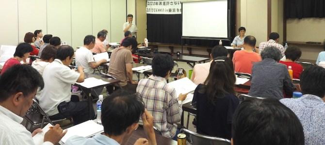 【報告】7・9関西実行委員会 安倍退陣のために東京へ