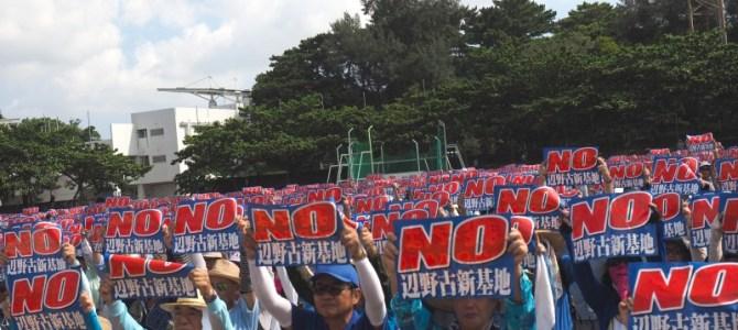 【報告】8・12沖縄県民大会 「我々はあきらめない」 辺野古に新基地は造らせない 不退転の決意の知事を支え4万5千人