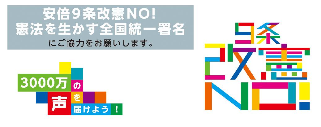 安倍9条改憲NO! 憲法を生かす全国統一署名(3000万署名)