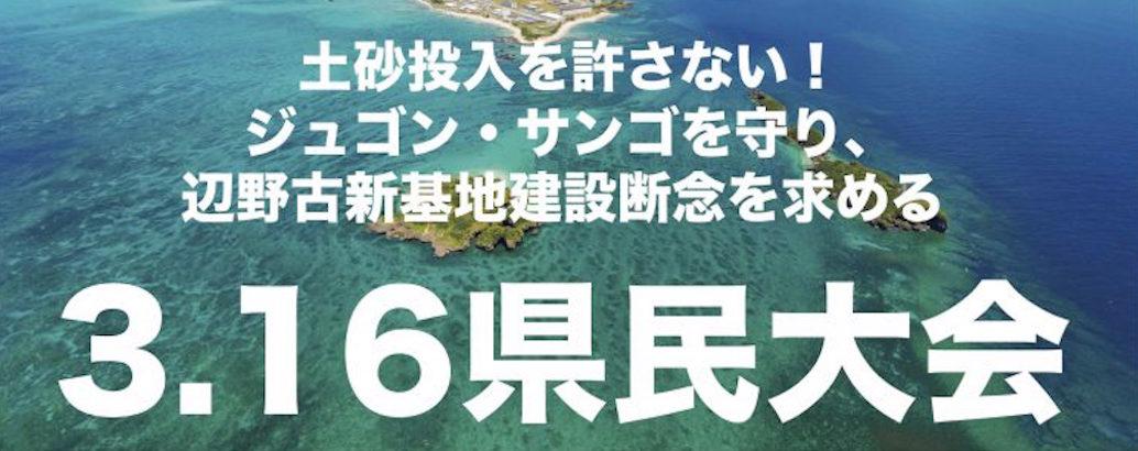 「土砂投入を許さない!ジュゴン・サンゴを守り 辺野古新基地建設断念を求める 3.16県民大会」開催されます。本土からも3/16沖縄県民大会に連帯しよう!