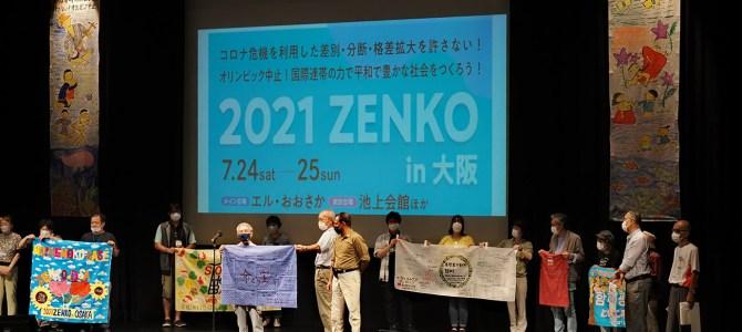 2021 ZENKO in 大阪に1100人参加 生命、人権、平和を守るため、国際連帯の力で社会を変える