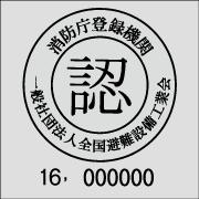 登録認定機関