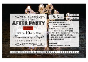 ZERBINO After Party8月5日-01