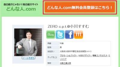 どんな人.com無料会員登録