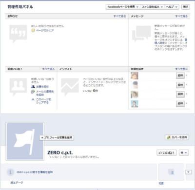 Facebookページ作成完了