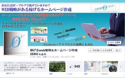 稼げるweb戦略&ホームページ作成 ZERO c.p.t