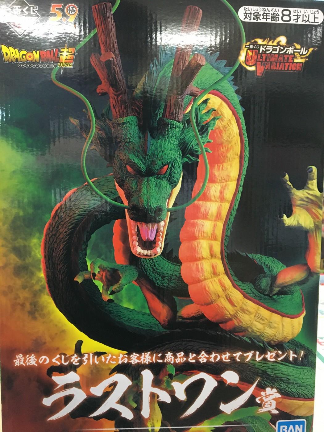 買取情報『BANDAI(バンダイ)のドラゴンボールULTIMATEVARIATIONラストワン賞神龍フィギュア』