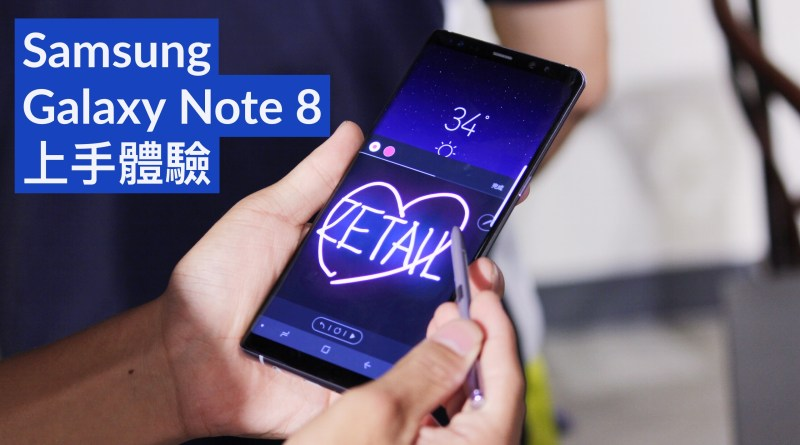 Samsung Galaxy Note 8 上手體驗!