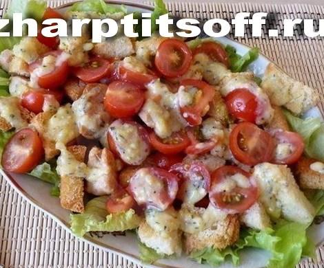 Разновидность салата Цезарь, курица, сухарики