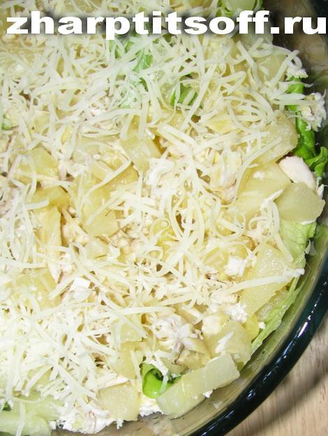 Салат из курицы, ананаса, сыра «Наилегчайший»