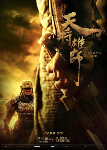 dragon-blade-affiche