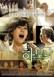 Harmony_(film)_poster