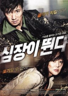 Heartbeat2010Poster