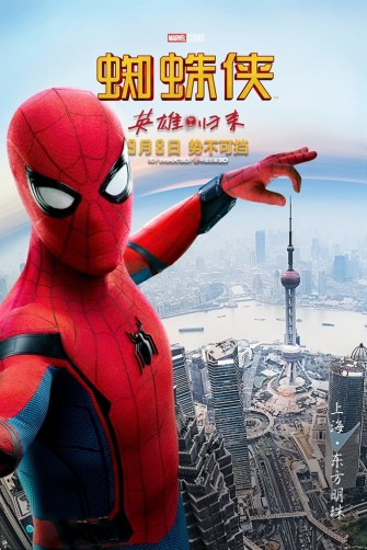 Spider-Man: Homecoming posters chinois8
