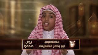 الصحابي أبو بكر الصديق