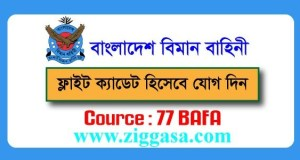 Bangladesh Air Force Jobs Circular 2017