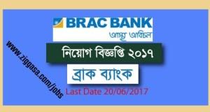 BRAC Bank Limited Jobs Circular 2017