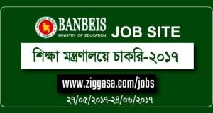 Education Ministry Jobs Circular
