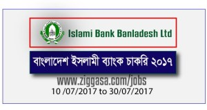 Islami Bank Bangladesh Ltd Jobs Circular 2017