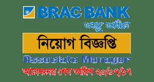 BRAC Bank Job Circular July 2017