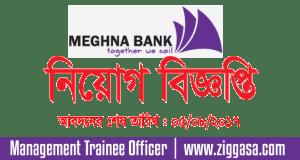 Meghna Bank Job Circular 2017