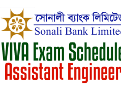 Sonali Bank Viva Exam Schedule August 2017