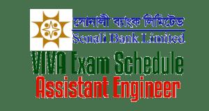 Sonali Bank Viva Exam Schedule August 2017