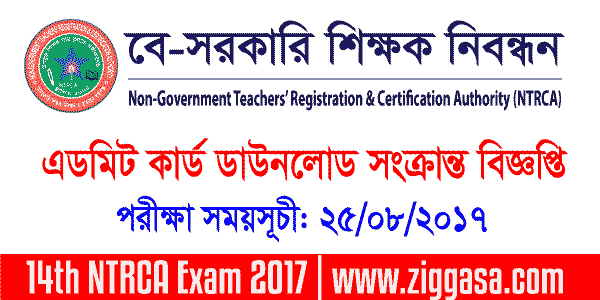 14th NTRCA Exam Admit Card Download 2017