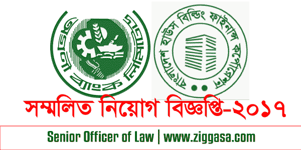 Agrani Bank and BHBFC job circular 2017