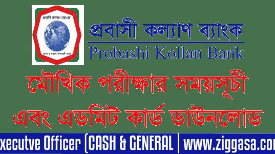 Probashi Kollan Bank MCQ Test