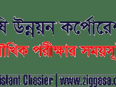 BADC Assistant Cashier Viva Seat Plan 2017