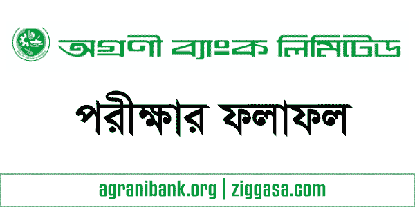 Agrani Bank Written Exam Result 2017
