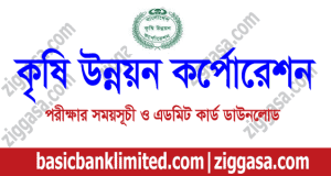 BADC Admit Card Download