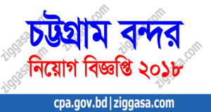 CPA Job Circular 2018 - ziggasa.com