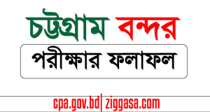 CPA Store Keeper and Store man Written Result 2017