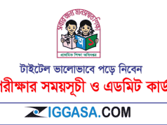 Primary School Teacher Exam Date and Admit Card 2019