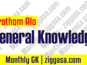 General Knowledge (GK) Monthly 2018
