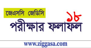 JSC JDC Exam Result 2018