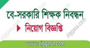 NTRCA Teachers Registration Circular