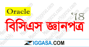 Oracle BCS Gyanpatro 2019 Download pdf